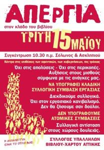 κλαδική απεργία συλλόγου υπαλλήλων βιβλίου χάρτου