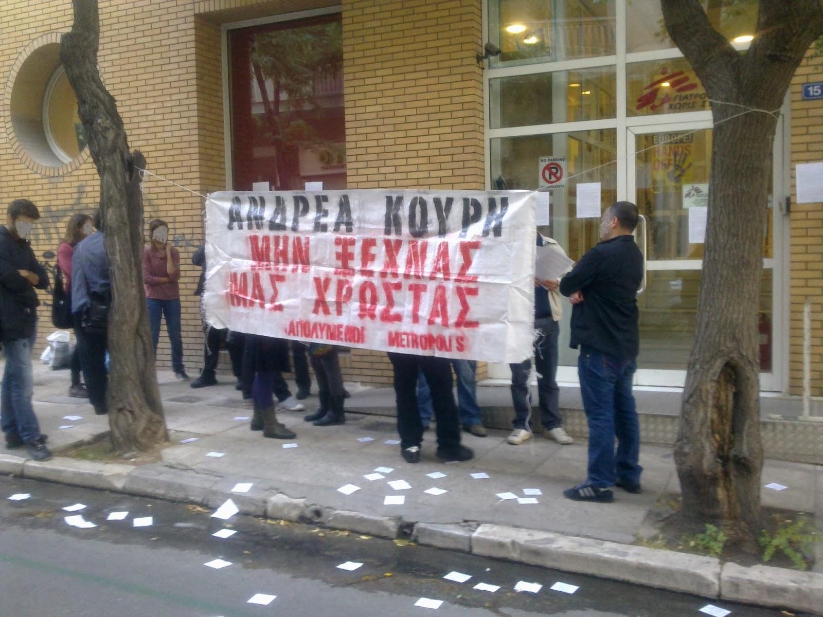ΓΧΣ διαμαρτυρια